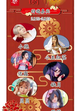 宁夏A卡动漫节--欢乐中国年