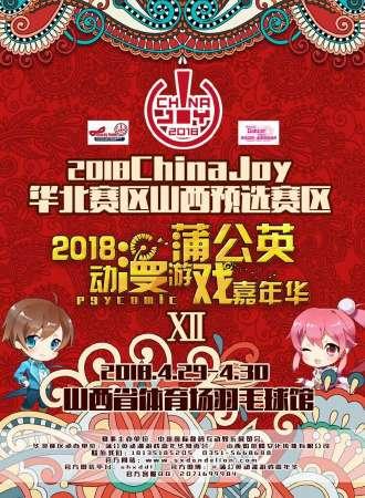 2018蒲公英动漫游戏嘉年华