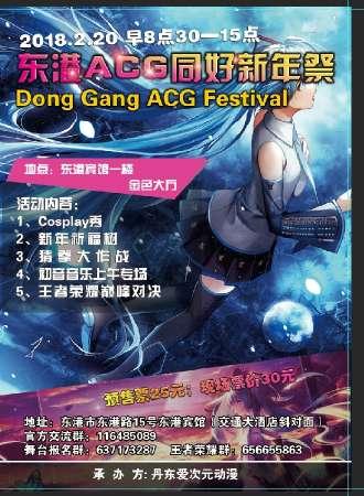 东港ACG同好新年祭