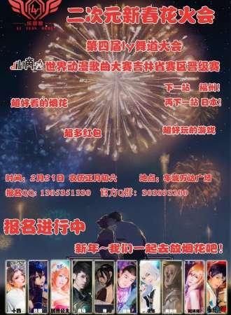 2018乐园家新春花火会