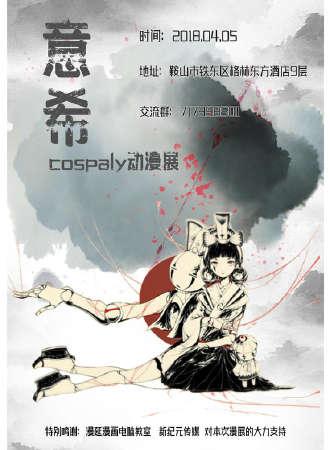 首届鞍山·意希cosplay动漫展