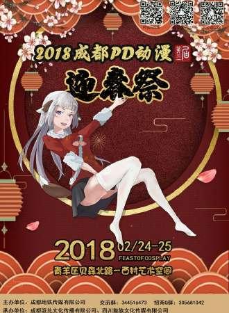 2018成都PD动漫迎春祭