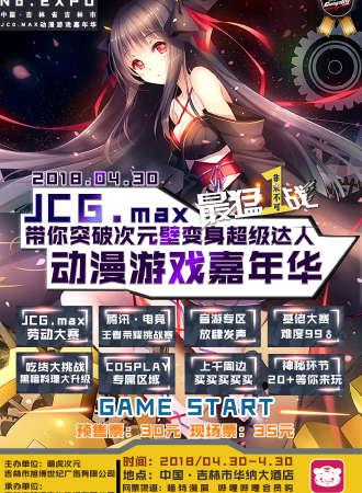 中国·吉林市JCG.Max动漫游戏嘉年华(五一特典)