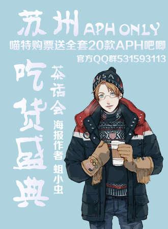 苏州APH吃货盛典茶话会