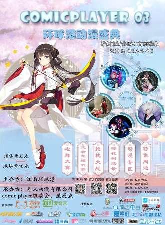 COMICPLAYER 环球港动漫游戏盛典