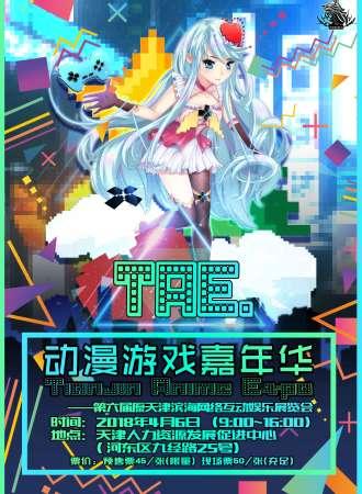 第二届TAE动漫游戏展