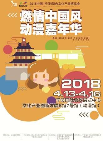2018中国(宁波)特色文化产业博览会