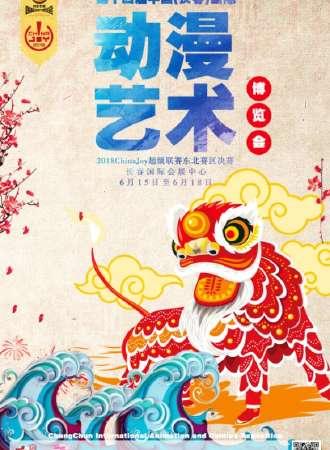 第十四届中国(长春)国际动漫艺术博览会暨2018ChinaJoy超级联赛东北赛区决赛