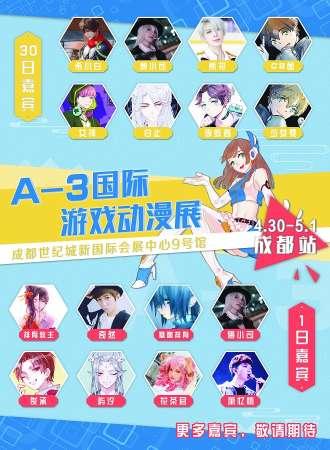 A-3国际游戏动漫展-成都站