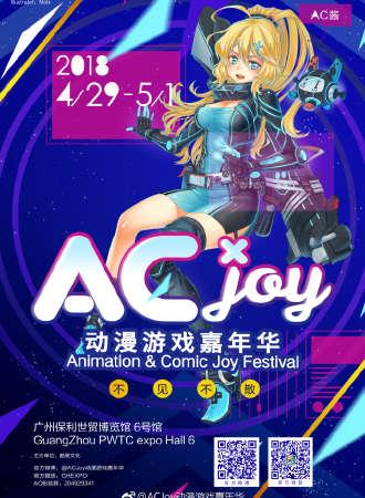 广州ACJoy动漫游戏嘉年华