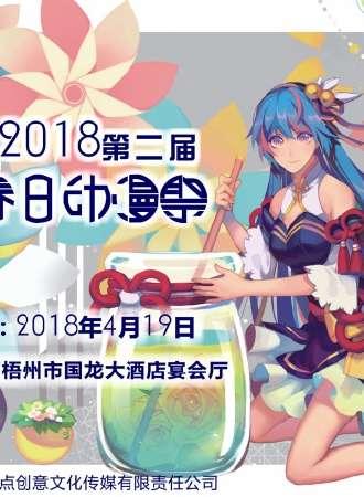 2018第二届源点春日动漫祭