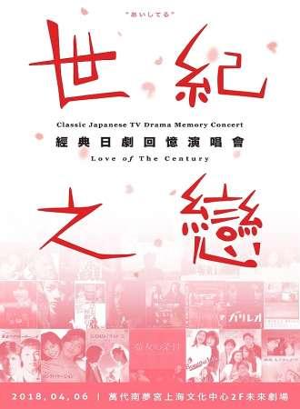 世纪之恋-经典日剧回忆演唱会