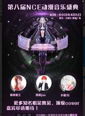 石家庄NCE动漫游戏盛典
