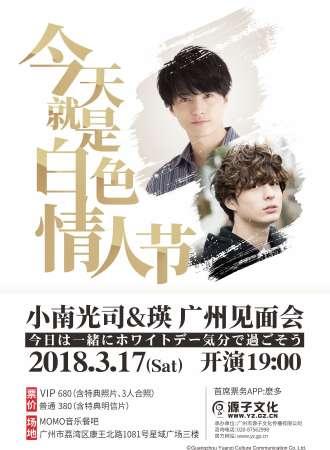2018广州小南光司&瑛广州见面会