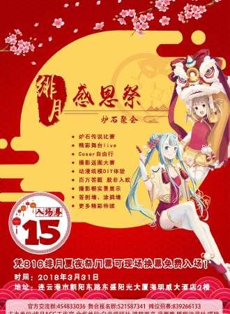 连云港绯月感恩祭
