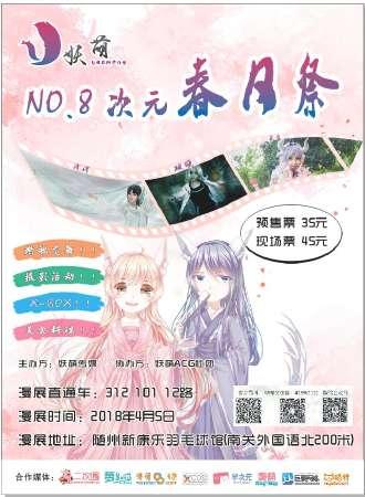 第八届随州妖萌次元春日祭