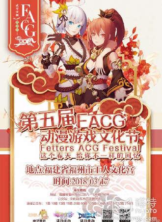 FACG5动漫游戏文化节