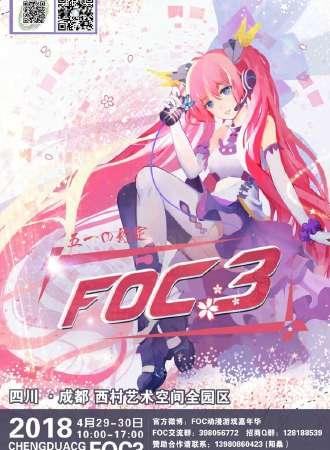 FOC3动漫游戏嘉年华