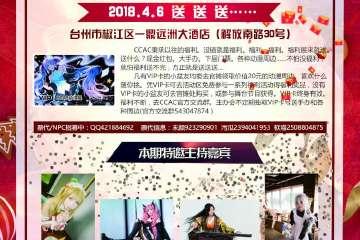 椒江4.6CCAC动漫展03