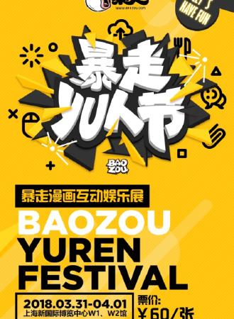 暴走YU人节