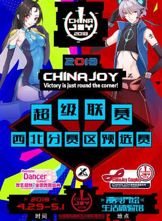 2018ChinaJoy超级联赛西北分赛区预选赛(筑梦X源代码全国巡回展西安站)