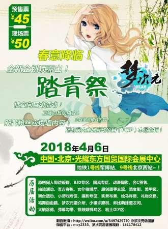 M18梦次元动漫展 - 踏青祭