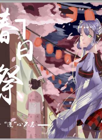 七维动漫社春日祭晚会
