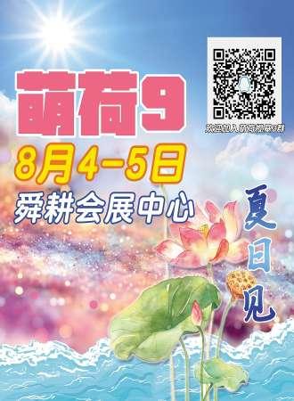 萌荷9动漫游戏展