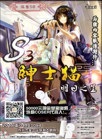 绅士猫S3|苏州二次元文化时装节
