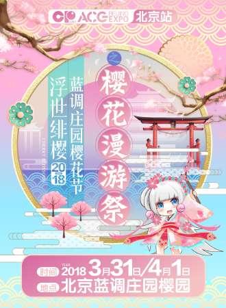 浮世绯樱蓝调庄园樱花节-樱花漫游祭