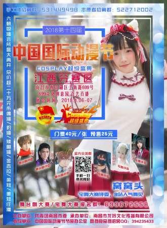 中国国际动漫节COSPLAY超级盛典江西赛区