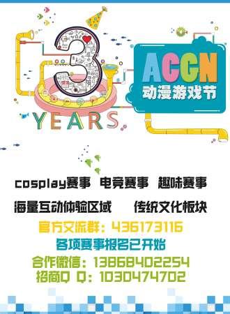ACGN动漫游戏节三周年