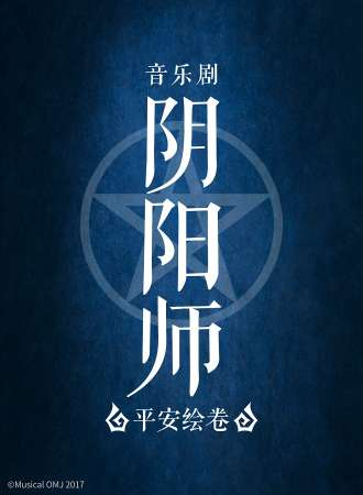 音乐剧《阴阳师》~平安绘卷~上海站