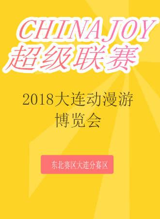 2018大连动漫游博览会暨ChinaJoy超级联赛东北赛区大连分赛区