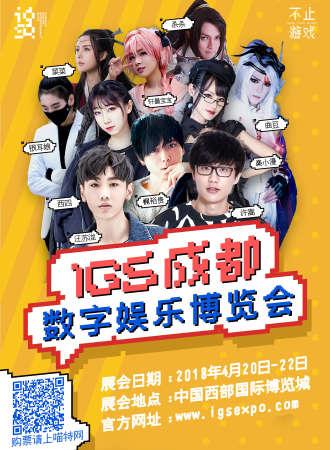 IGS成都数字娱乐博览会