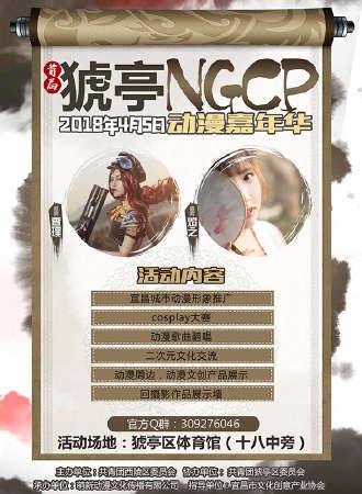 2018首届猇亭NGCP动漫嘉年华