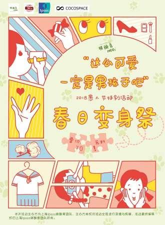 2018愚人节特别活动春日变身祭