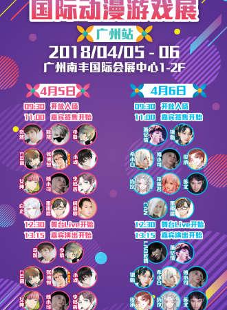 2018A-3国际动漫游戏展-广州站