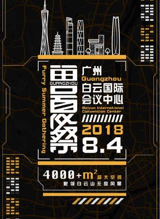 2018广州兽夏祭