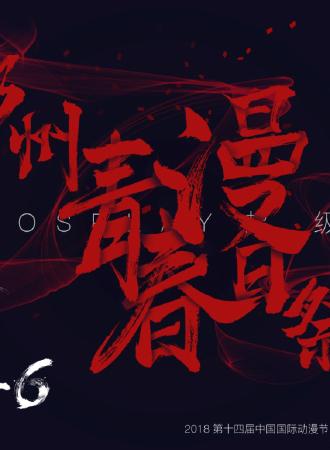 青漫春日祭·EC中二病动漫游戏展