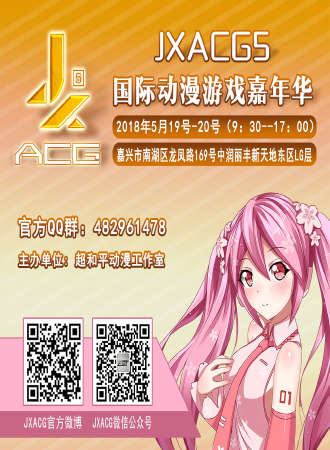 JXACG5 国际动漫游戏嘉年华