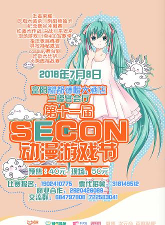 第十一届SECON动漫游戏节