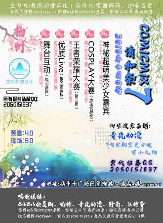 扬州青岚动漫COMICMIX7清和祭动漫游戏展