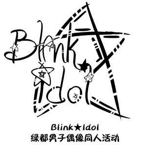 绿都Blink Idol~男子偶像only~