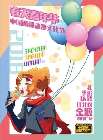 西部动漫文化节春天嘉年华