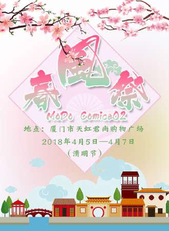 2018厦门萌都春风祭