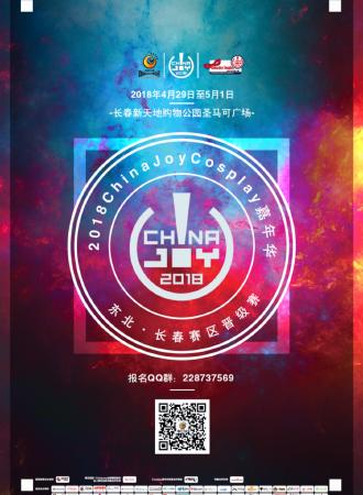 2018ChinaJoy Cosplay嘉年华东北·长春赛区晋级赛