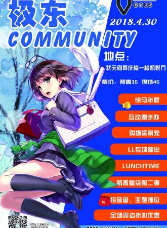 六安极东COMMUNITY
