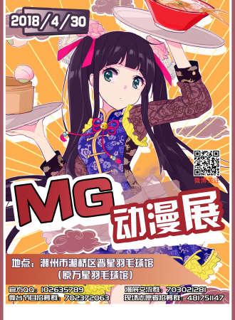 2018潮州MG动漫展