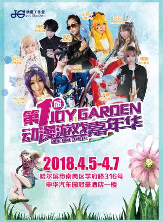 第一届Joy Garden动漫游戏嘉年华